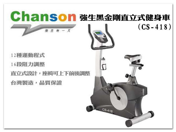 CHANSON強生 立式健身車CS-418