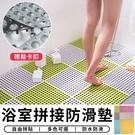 【台灣現貨 C022】 浴室防滑墊 可裁剪地墊 止滑墊 防滑墊 浴墊 拼接地墊 踏墊 止滑墊