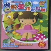 幼教-超級寶貝12-世界童話優質啟發DVD
