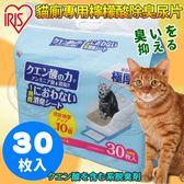 【培菓幸福寵物專營店】日本IRIS》TIH-10C貓廁專用檸檬酸除臭尿片-30入(352741)