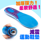 加厚彈力矽膠減震運動鞋墊 柔軟舒適(可自由裁減/S-L)