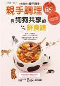 親手調理與狗狗共享的鮮食譜