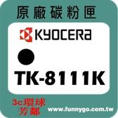 KYOCERA京瓷 原廠 碳粉匣 黑色 TK-8111K