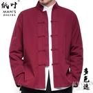 中國風唐裝男裝春秋外套長袖上衣青年中老年居士服古裝漢服 【快速出貨】
