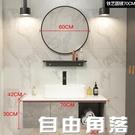北歐智慧浴室櫃組合簡約大理石台面洗漱台洗臉池廁所洗手盆小戶型CY  自由角落