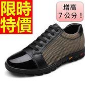 增高鞋-自信有型流行男休閒鞋56f6[巴黎精品]