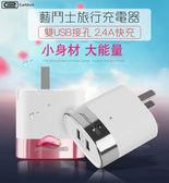 【coni shop】Earldom ES-173手機雙孔2.4A充電器 快速充電 輕巧旅行充電器 摺疊收納 世界通用