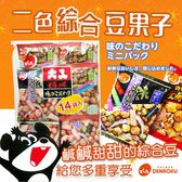 日本 Denroku 二色綜合豆果子 (14包入) 大包裝 341g 綜合豆果子 豆果子 餅乾 日本餅乾