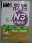 【書寶二手書T1/語言學習_IDI】新制對應絕對合格!日檢聽力N3_吉松由美等