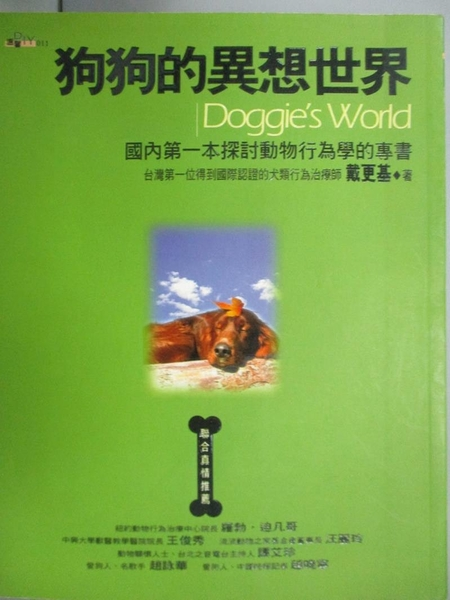 【書寶二手書T7/寵物_OAD】狗狗的異想世界_戴更基