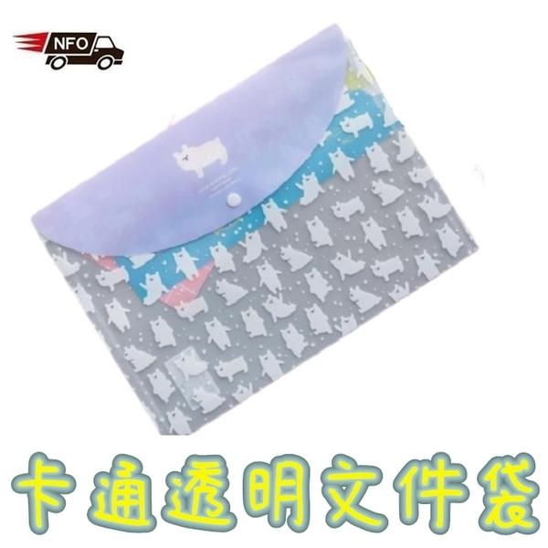 A4卡通文件袋【NF620】 暗扣PVC 資料票據文件袋 一入