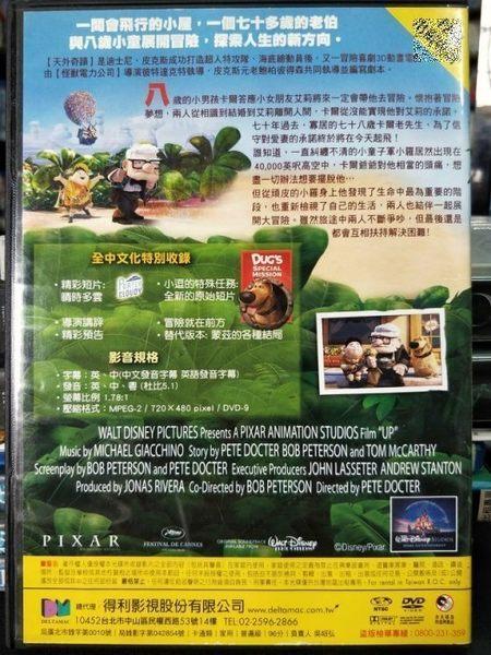 影音專賣店-P01-057-正版DVD-動畫【天外奇蹟】-迪士尼 國英語發音