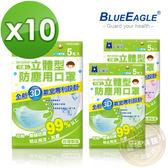 【醫碩科技】藍鷹牌NP-3DSNP*10台灣製立體型兒童防塵立體口罩 超高防塵率 藍綠粉 5入*10包免運