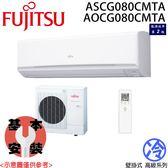 【FUJITSU富士通】高級系列 12-13坪 變頻分離式冷氣 ASCG080CMTA/AOCG080CMTA 免運費/送基本安裝