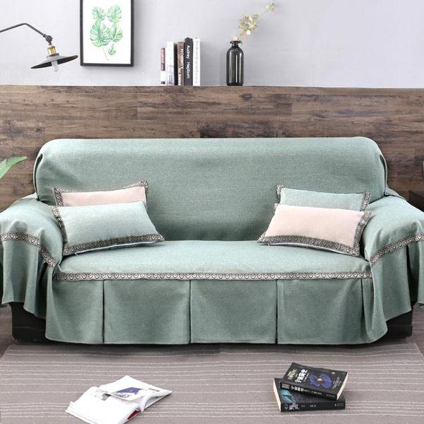素色沙發罩 現代簡約全包沙發巾墊全鋪蓋布藝沙發套單雙三人組合 【四季生活館】