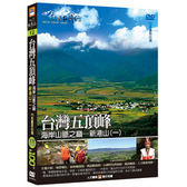 台灣五頂峰-海岸山脈之巔-新港山(一)DVD