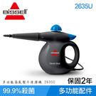 【限時優惠】Bissell 2635U 蒸氣熨斗清潔機 手持蒸氣清潔機