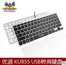 巧克力鍵盤有線纖薄電腦筆記本USB迷你靜音外接小鍵盤白