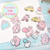 Norns【Kanahei四圖防水貼紙】正版授權 卡娜赫拉 P助兔兔 文具 行李箱裝飾貼紙