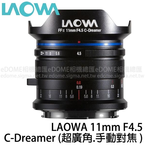 LAOWA 老蛙 11mm F4.5 C-Dreamer (6期0利率 免運 湧蓮國際公司貨) 超廣角鏡頭 全片幅微單眼鏡頭 手動鏡頭