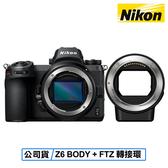 【原廠登錄送好禮】分24期零利率 3C LiFe Nikon Z6 BODY 單機身 + FTZ 轉接環 FX 格式 單眼相機 公司貨