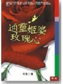 二手書博民逛書店《通靈姬婆玫瑰心》 R2Y ISBN:9570826800│伶姬
