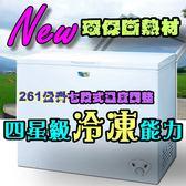 ⊙SANLUX台灣三洋 261公升冷凍櫃SCF-261W⊙ 家中第2台