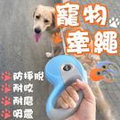 寵物自動牽引繩【CB019】伸縮牽繩 胸背帶 寵物牽繩 伸縮拉繩 溜狗繩 狗胸背 牽繩 狗牽繩 5M