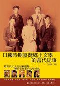(二手書)日據時期臺灣鄉土文學的當代紀事