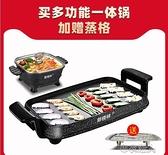 烤肉盤多功能韓式電烤盤家用無煙室內麥飯石火鍋燒烤爐220v YJT 【快速出貨】