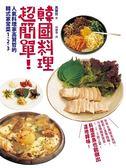 (二手書)韓國料理超簡單!人氣料理家高賢哲的韓式家常菜1.2.3