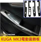 FORD福特【KUGA MK3電動窗飾板】2020-2021年KUGA 卡夢內裝飾板 苦瓜 玻璃按鍵飾框