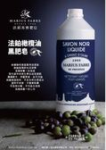 法鉑 橄欖油黑肥皂 1000ml/瓶 法國原裝 天然環保 居家打掃 浴廁清潔 油漬 洗衣 寵物