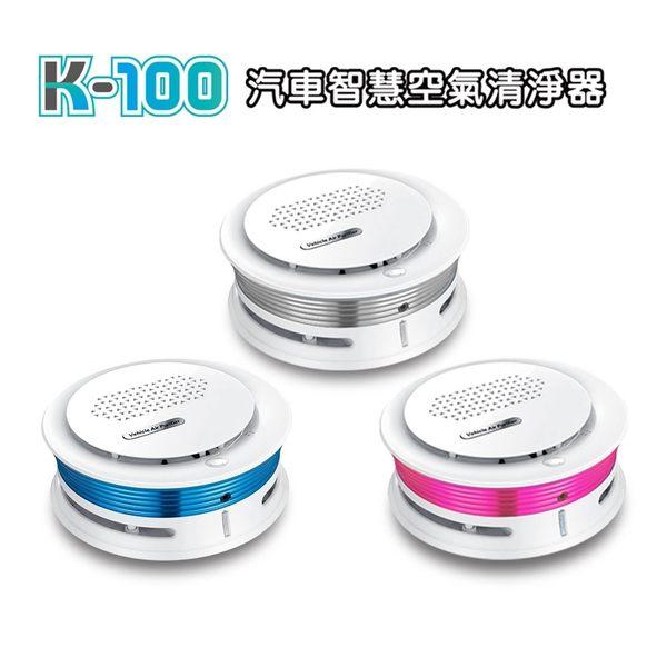 【LOOKING】K-100 汽車背掛式全智能空氣淨化器(3色)