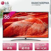 【LG】86型 廣角4K IPS智慧物聯網電視 (86UM7600PWA) (含運費/基本安裝/6期0利率)