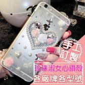 華碩 華為 LG Zenfone4 小米6 Max 紅米note4x G6 P10 nova lite 淑女心鑽殼 手機殼 水鑽殼 客製化 訂做