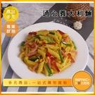 INPHIC-通心義大利麵模型  青醬義大利麵 義式料理  異國料理-IMFF004104B