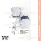 台灣典億   自黏貼片(4片)DE-103週波健康器專用[88845]