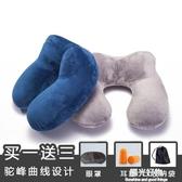 U型枕u型充氣頸枕睡枕頭護脖子飛機旅行枕便攜護頸枕旅行三寶u型充氣枕 陽光好物