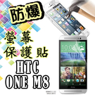 E68精品館 HTC NEW ONE M8 防爆膜 螢幕保護貼 保護貼 保護膜 保貼 貼膜  防刮 現貨