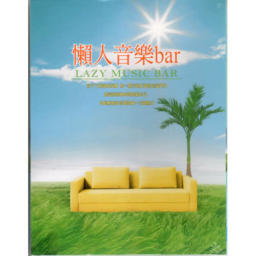 懶人音樂bar CD (10片裝) 白鷺鷥玫瑰溫柔地愛我情深緣淺只有你摩
