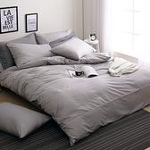 【DON 極簡生活-紳士灰】加大四件式200織精梳純棉被套床包組