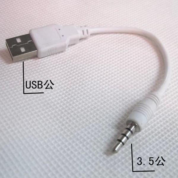 USB 轉 3.5mm 音源線 耳機線 公轉公 AUX 音頻線 轉接線 轉接頭 轉換線 充電線 MP3 MP4