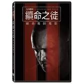 【停看聽音響唱片】【DVD】續命之徒:絕命毒師電影