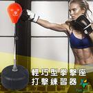 Fun Sport 輕巧型拳擊座打擊練習器(非一般空氣式打擊球)