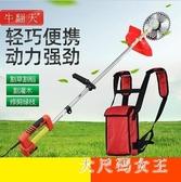 充電式無刷電動割草機家用多 小型農用草坪果園打草機收割稻機BT15881 【大 女王】