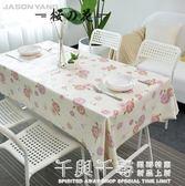 北歐桌布防水防燙防油免洗pvc塑料餐廳餐桌茶幾長方形臺布小清新 千與千尋