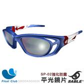 SABLE黑貂-運動眼鏡-平光極限運動強化防霧眼鏡 - 天藍 隨運動變裝配備 防高衝擊防滯水SP-802+SP-02