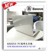 BASEUS 透明PC太空殼Apple MacBook pro 15吋 Touchbar Air 11吋 背殼 保護殼 倍思