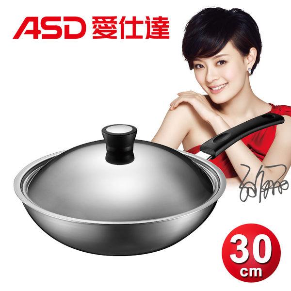 ASD品味生活多層鋼炒鍋30cm
